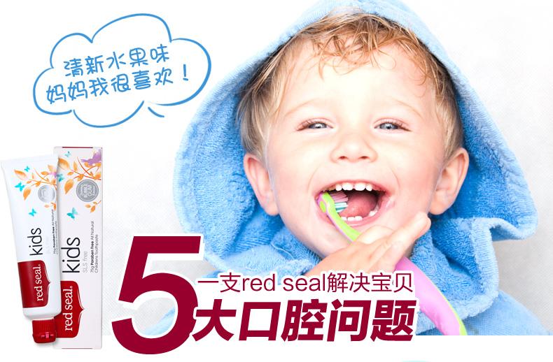 儿童牙膏_12.jpg